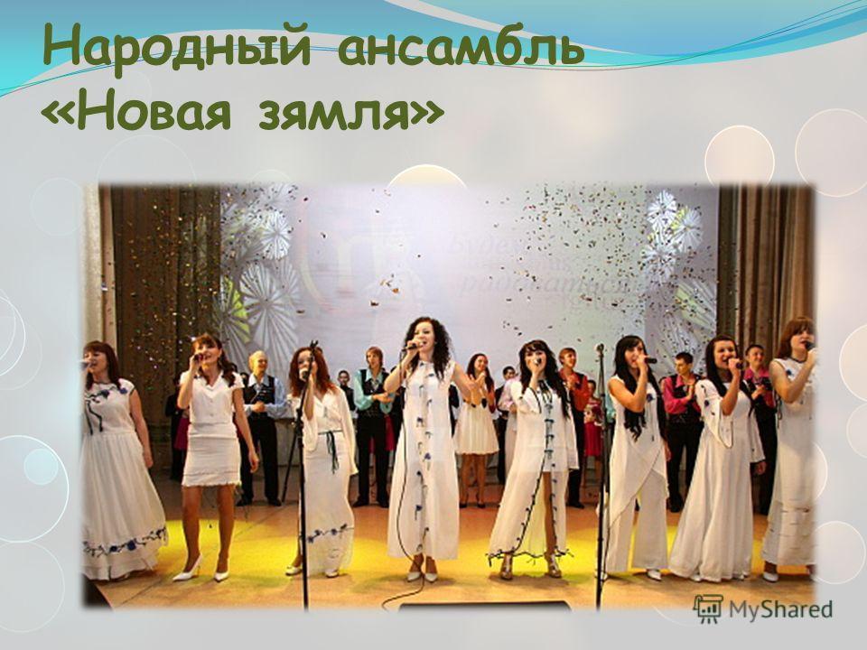 Народный ансамбль «Новая зямля»