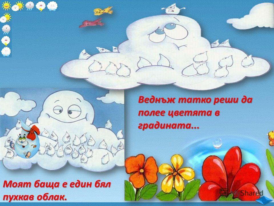 Моят баща е един бял пухкав облак. Веднъж татко реши да полее цветята в градината...