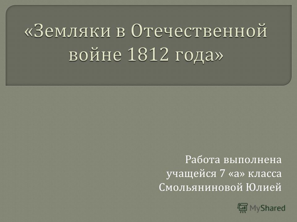 Работа выполнена учащейся 7 « а » класса Смольяниновой Юлией