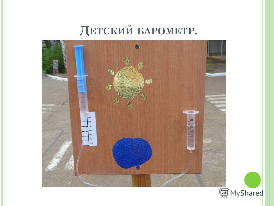 Д ЕТСКИЙ БАРОМЕТР.