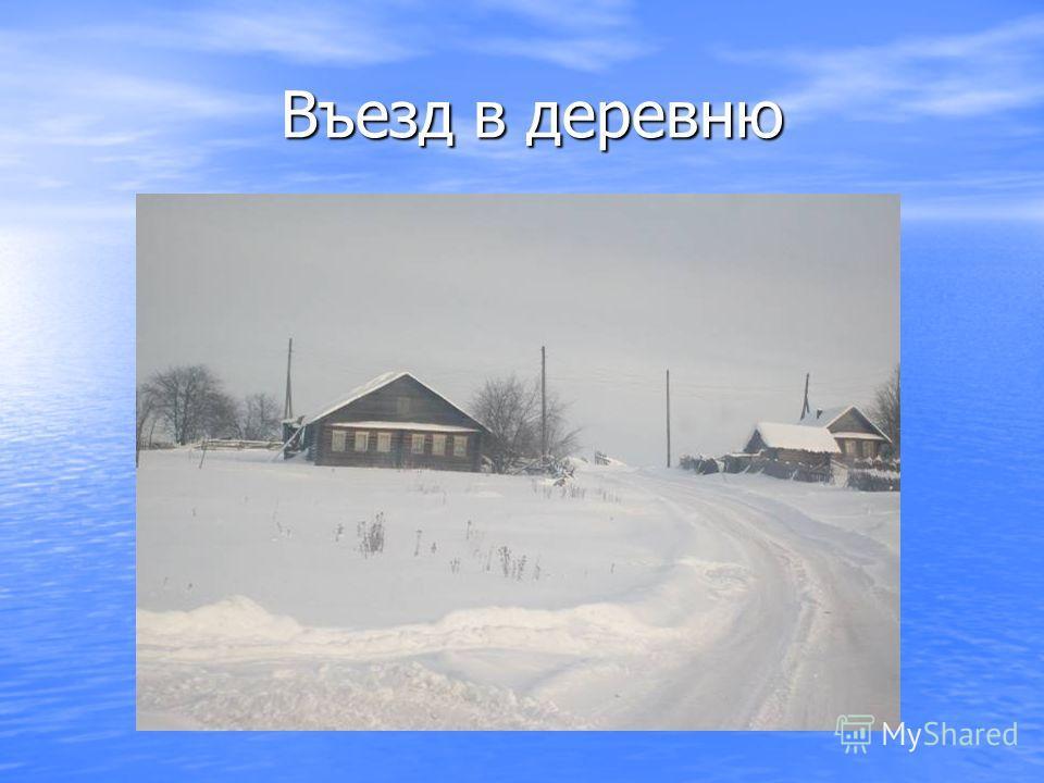 Въезд в деревню Въезд в деревню