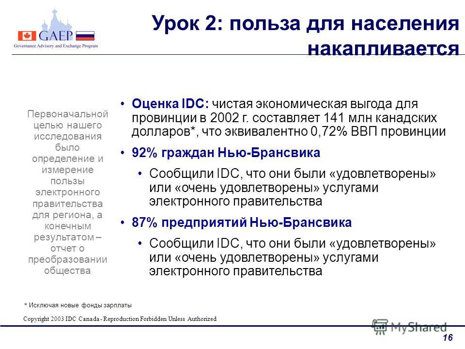 16 Урок 2: польза для населения накапливается Первоначальной целью нашего исследования было определение и измерение пользы электронного правительства для региона, а конечным результатом – отчет о преобразовании общества Оценка IDC: чистая экономическ
