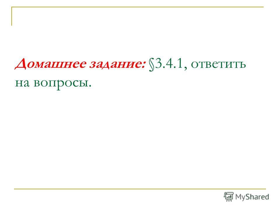 Домашнее задание: §3.4.1, ответить на вопросы.