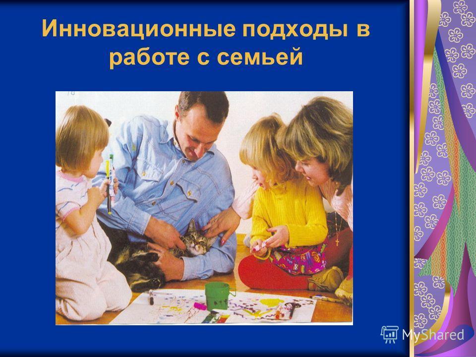 Инновационные подходы в работе с семьей