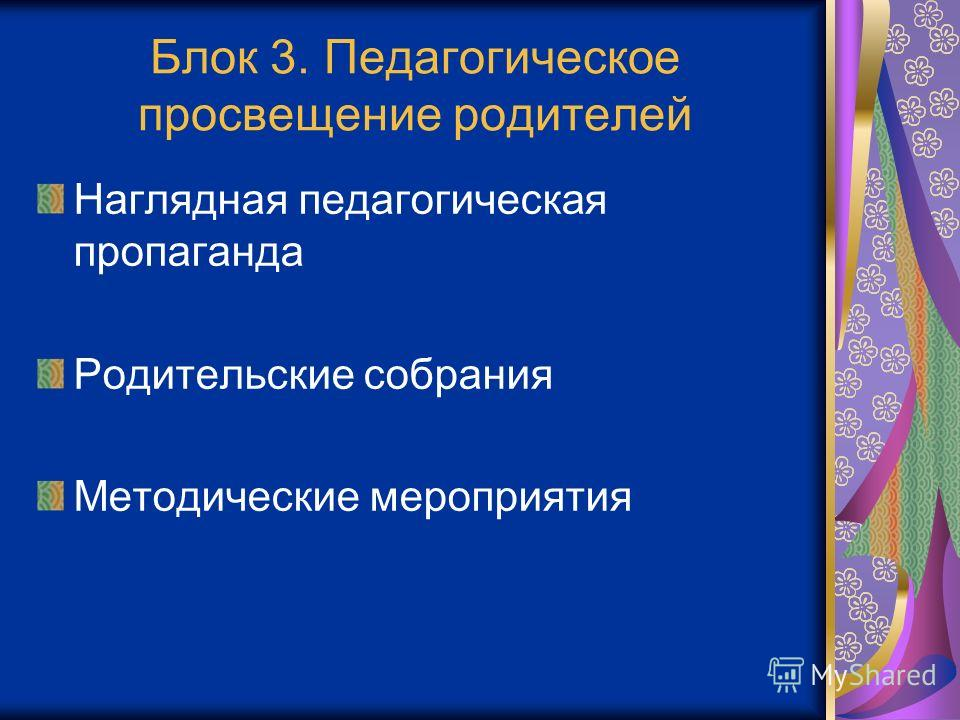 Блок 3. Педагогическое просвещение родителей Наглядная педагогическая пропаганда Родительские собрания Методические мероприятия