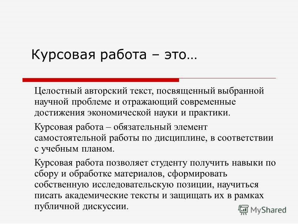 Презентация на тему Курсовая работа сущность особенности  3 Курсовая