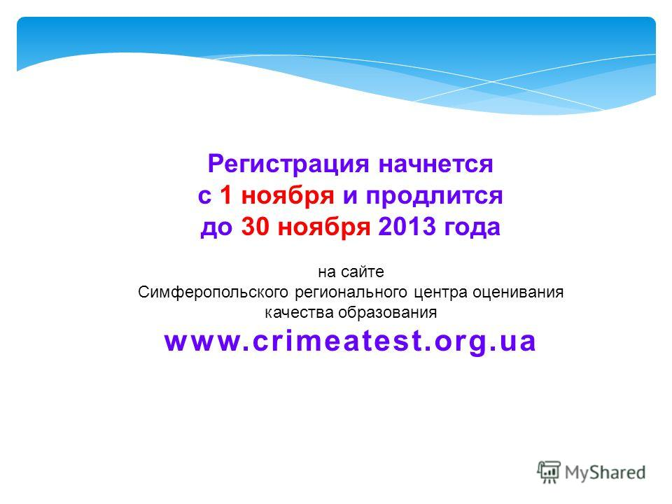 Регистрация начнется с 1 ноября и продлится до 30 ноября 2013 года на сайте Симферопольского регионального центра оценивания качества образования www.crimeatest.org.ua