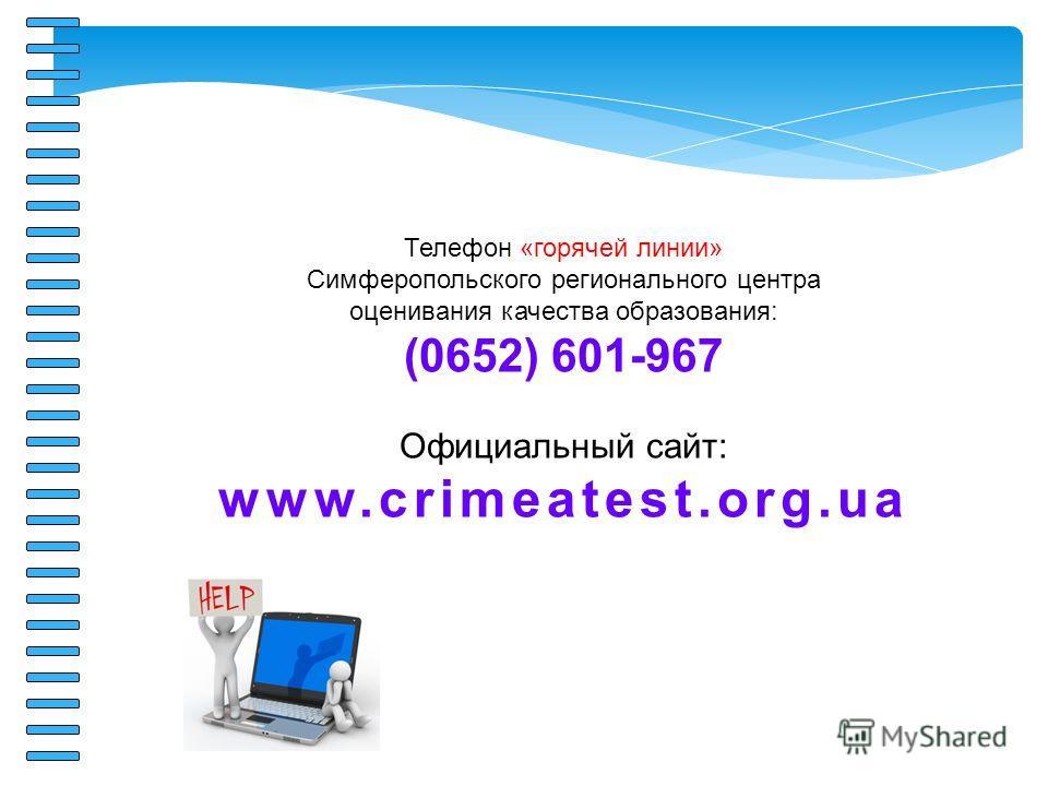 Телефон «горячей линии» Симферопольского регионального центра оценивания качества образования: (0652) 601-967 Официальный сайт: www.crimeatest.org.ua