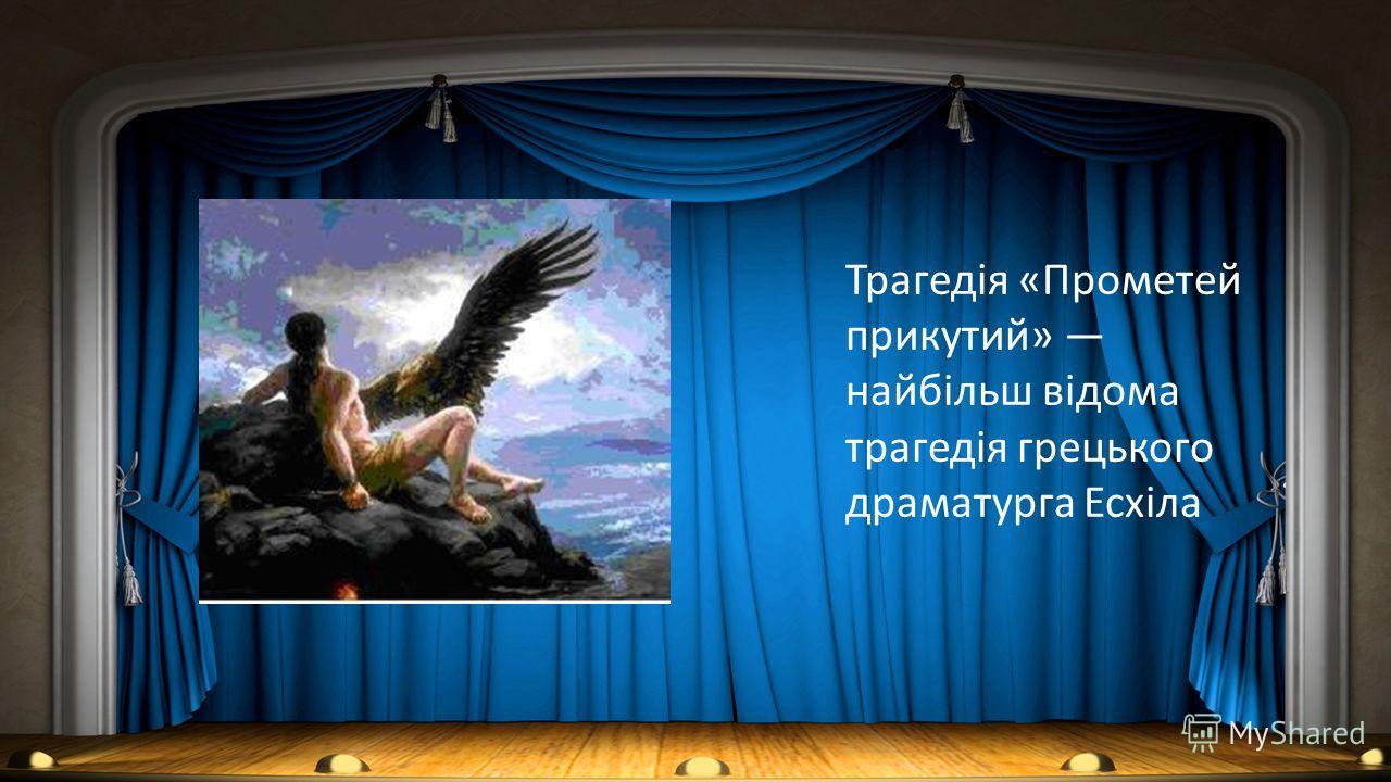 Трагедія «Прометей прикутий» найбільш відома трагедія грецького драматурга Есхіла