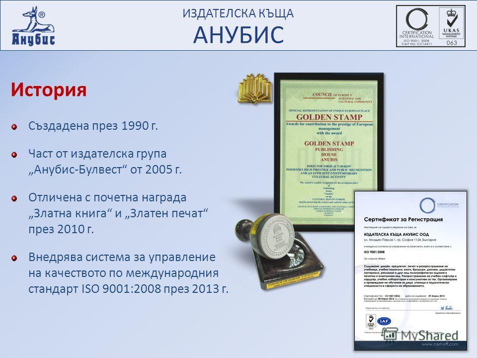 Създадена през 1990 г. Част от издателска група Анубис-Булвест от 2005 г. Отличена с почетна наградаЗлатна книга и Златен печат през 2010 г. Внедрява система за управление на качеството по международния стандарт ISO 9001:2008 през 2013 г. История ИЗД