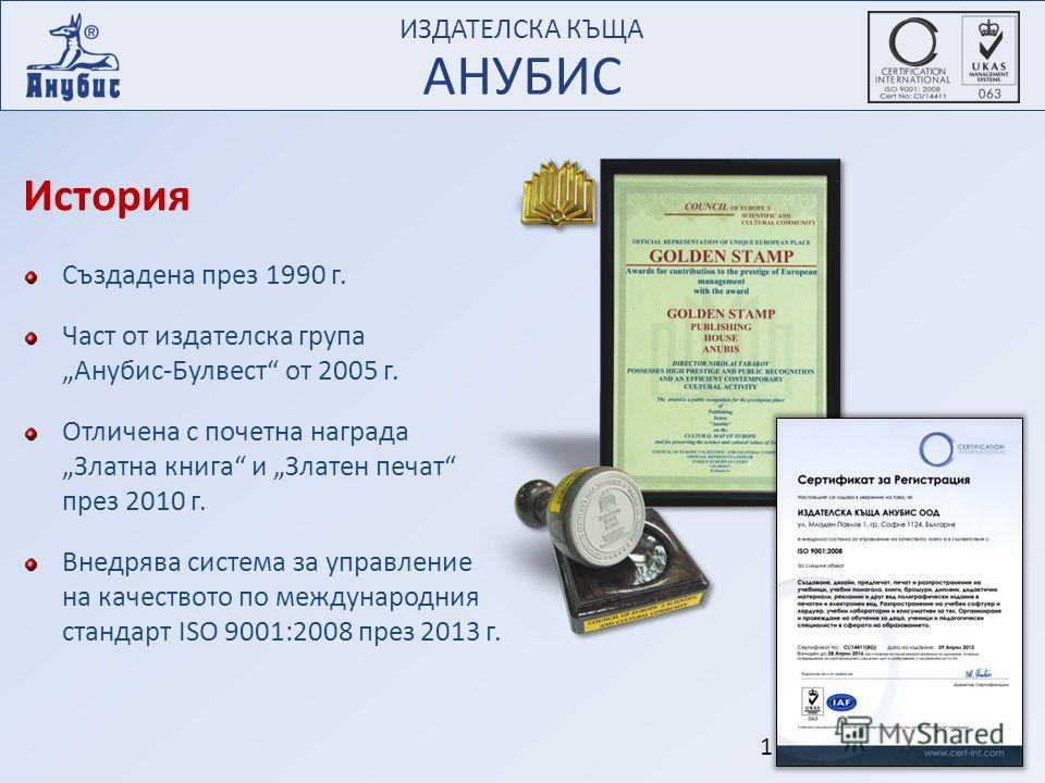 ИЗДАТЕЛСКА КЪЩА АНУБИС Създадена през 1990 г. Част от издателска група Анубис-Булвест от 2005 г. Отличена с почетна наградаЗлатна книга и Златен печат през 2010 г. Внедрява система за управление на качеството по международния стандарт ISO 9001:2008 п