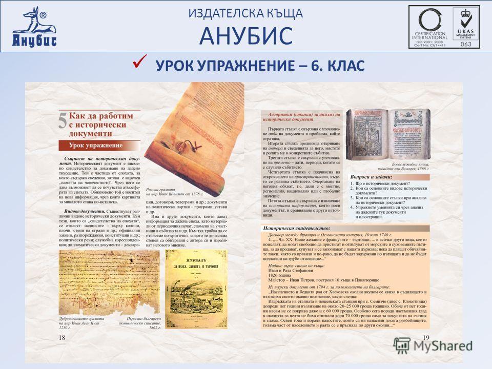 ИЗДАТЕЛСКА КЪЩА АНУБИС УРОК УПРАЖНЕНИЕ – 6. КЛАС