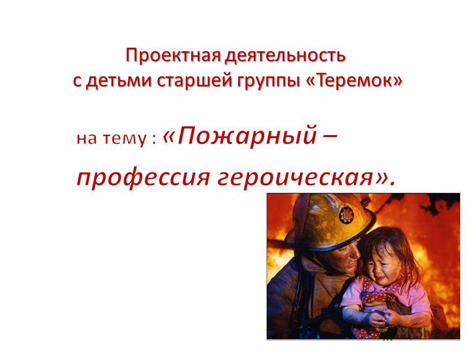 Проектная деятельность с детьми старшей группы «Теремок»