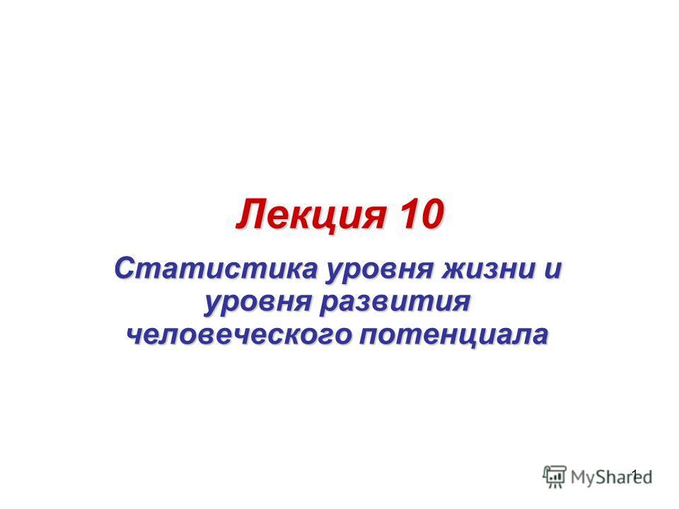 1 Лекция 10 Статистика уровня жизни и уровня развития человеческого потенциала