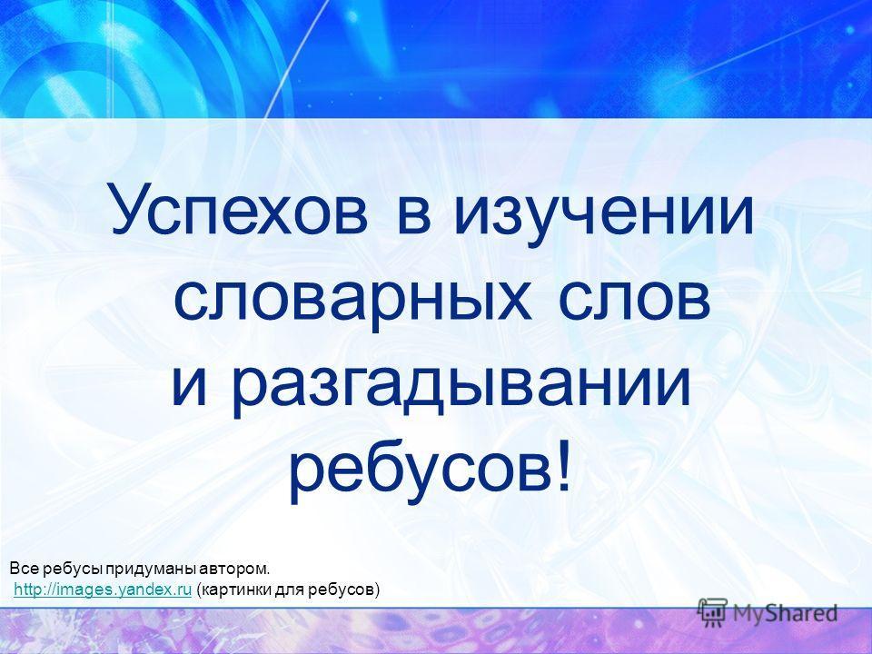 Все ребусы придуманы автором. http://images.yandex.ru (картинки для ребусов)http://images.yandex.ru