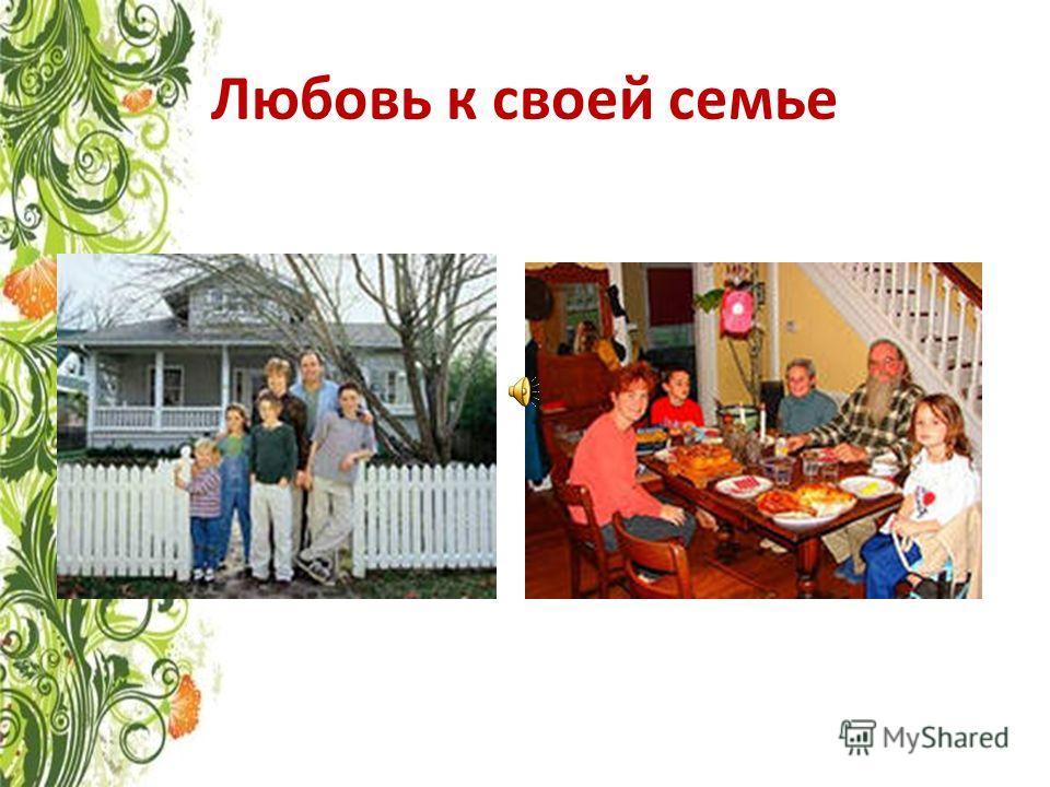 Любовь к своей семье