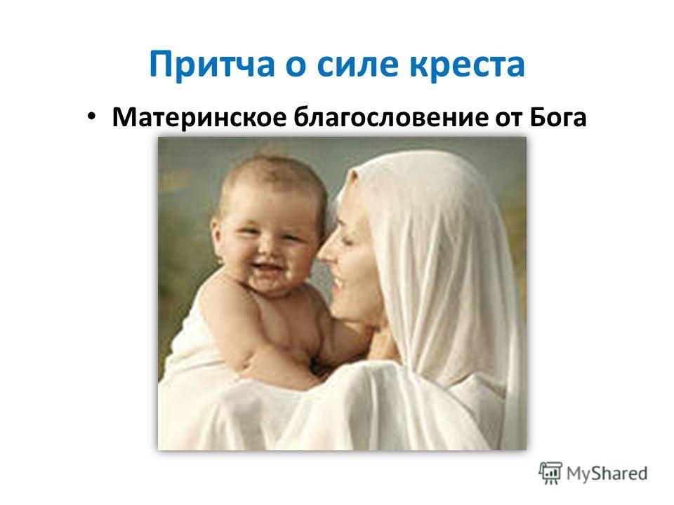 Притча о силе креста Материнское благословение от Бога