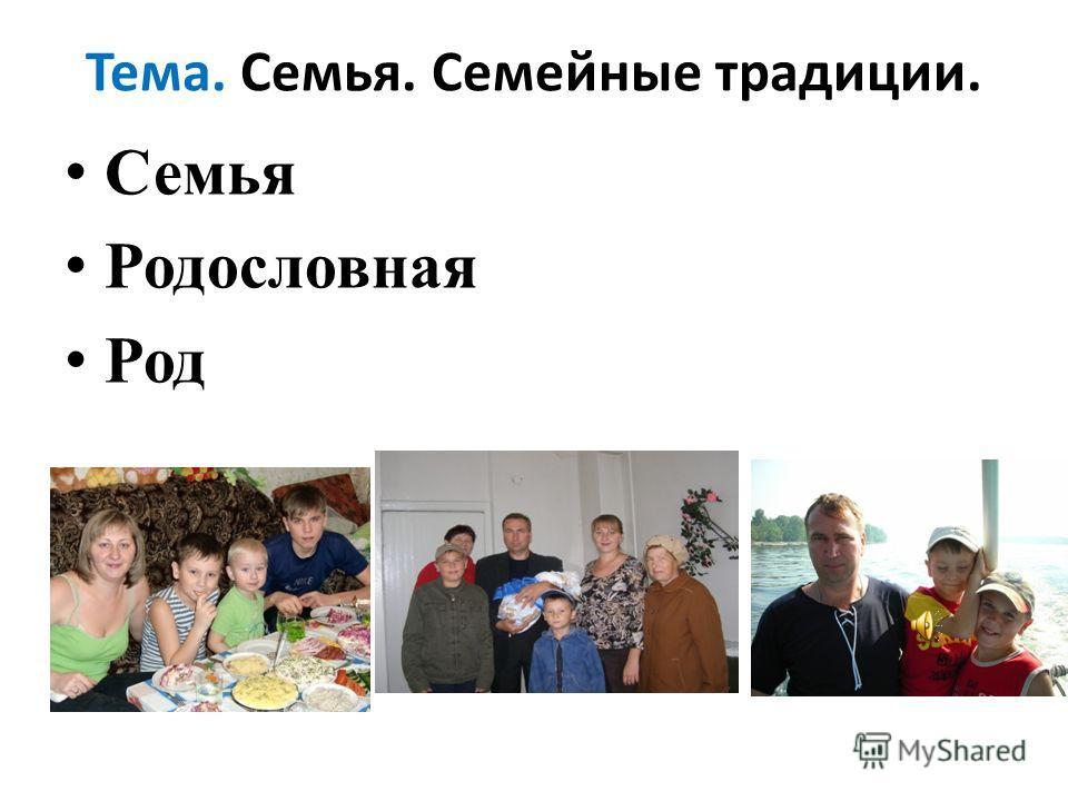 Тема. Семья. Семейные традиции. Семья Родословная Род