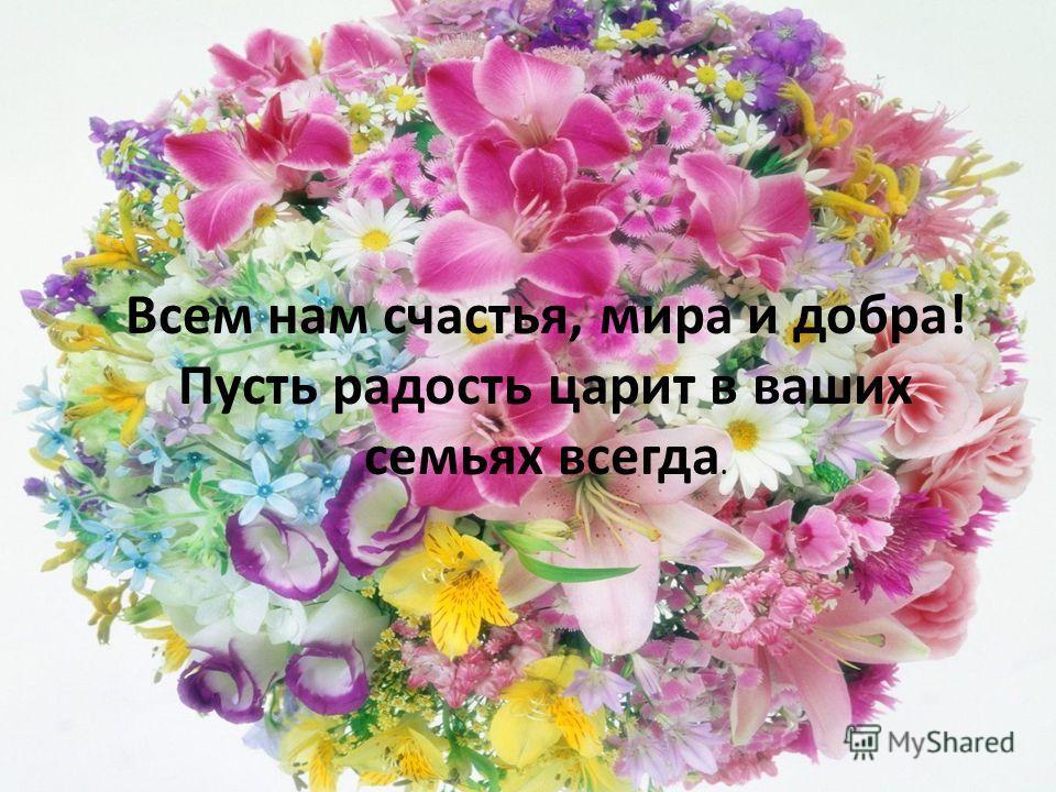 Всем нам счастья мира и добра пусть