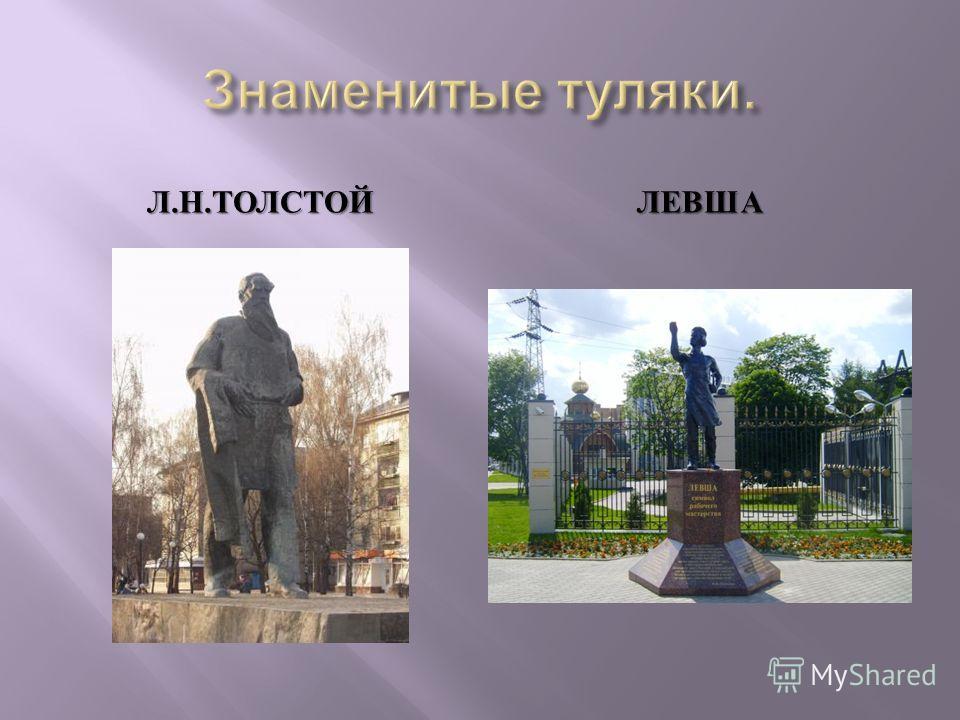 Л. Н. ТОЛСТОЙ ЛЕВША
