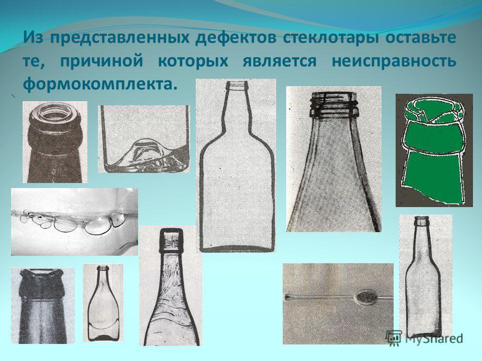 Из представленных дефектов стеклотары оставьте те, причиной которых является неисправность формокомплекта.