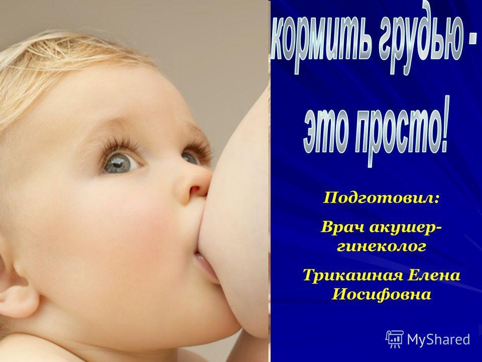 Подготовил: Врач акушер- гинеколог Трикашная Елена Иосифовна