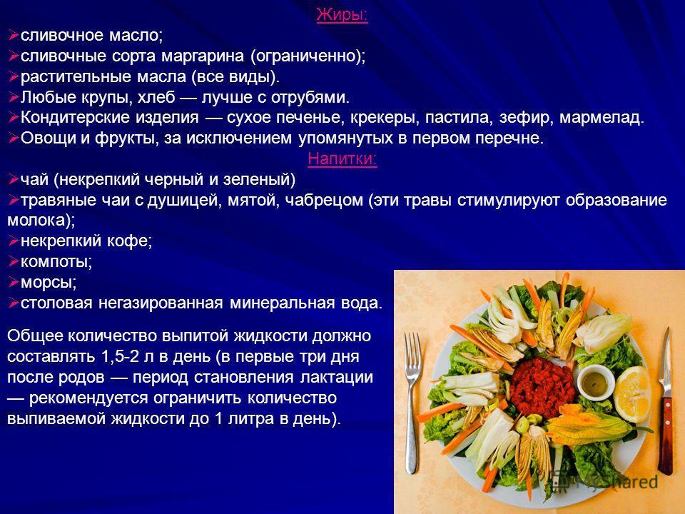Жиры: сливочное масло; сливочные сорта маргарина (ограниченно); растительные масла (все виды). Любые крупы, хлеб лучше с отрубями. Кондитерские изделия сухое печенье, крекеры, пастила, зефир, мармелад. Овощи и фрукты, за исключением упомянутых в перв