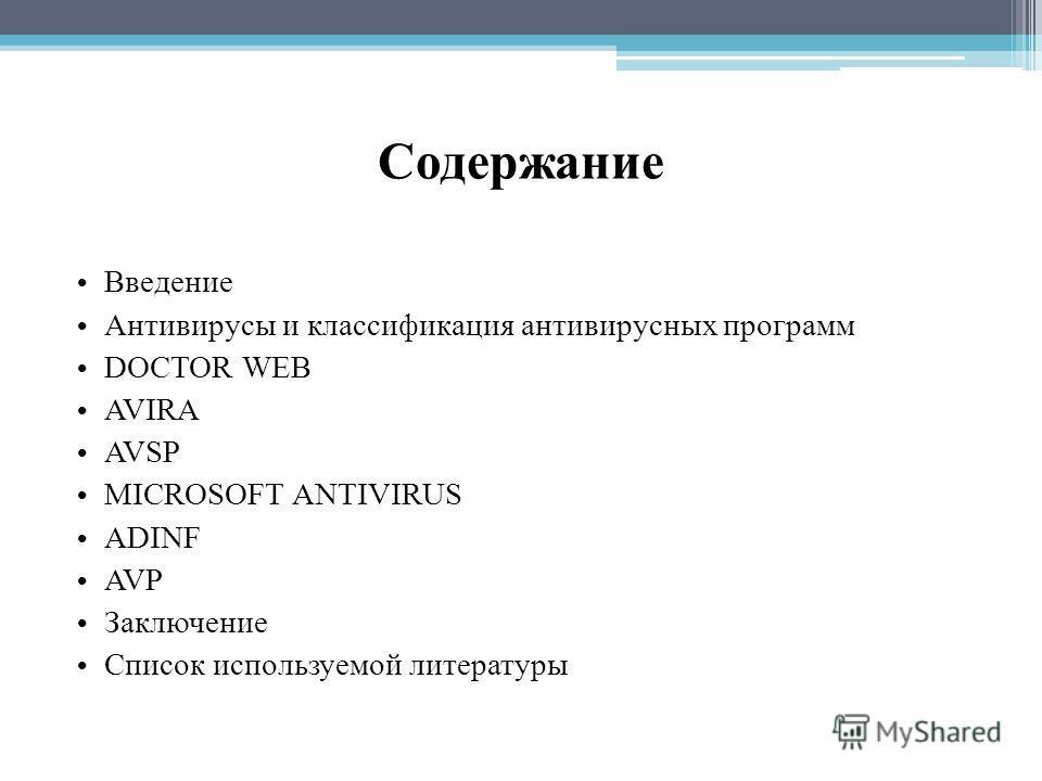 Содержание Введение Антивирусы и классификация антивирусных программ DOCTOR WEB AVIRA AVSP MICROSOFT ANTIVIRUS ADINF AVP Заключение Список используемой литературы