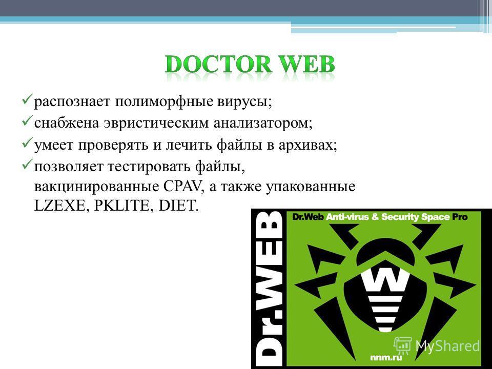 распознает полиморфные вирусы; снабжена эвристическим анализатором; умеет проверять и лечить файлы в архивах; позволяет тестировать файлы, вакцинированные CPAV, а также упакованные LZEXE, PKLITE, DIET.