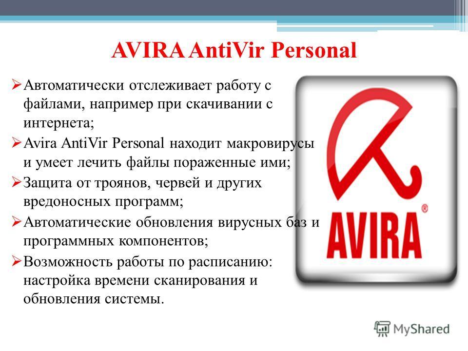 AVIRA AntiVir Personal Автоматически отслеживает работу с файлами, например при скачивании с интернета; Avira AntiVir Personal находит макровирусы и умеет лечить файлы пораженные ими; Защита от троянов, червей и других вредоносных программ; Автоматич