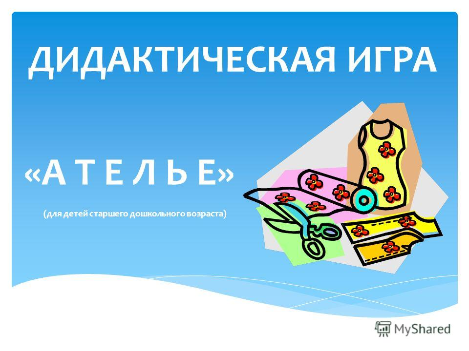 Дидактические Игры Для Старших Дошкольников Профессии И Инструменты