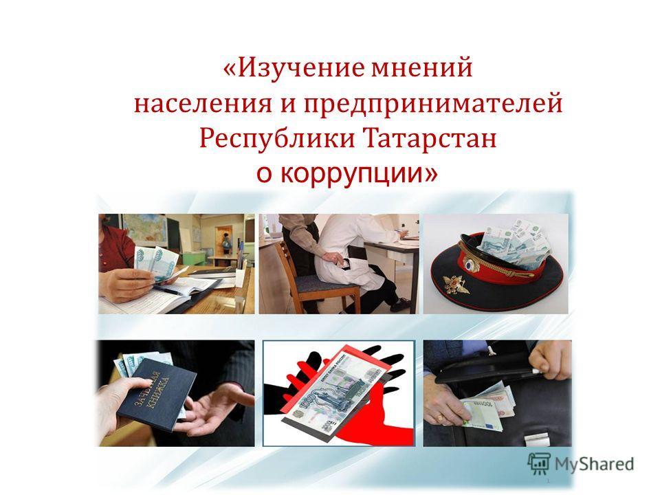 «Изучение мнений населения и предпринимателей Республики Татарстан о коррупции»