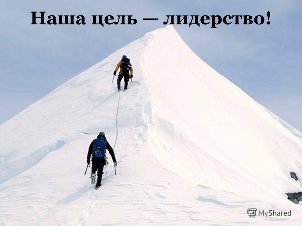 Наша цель лидерство!