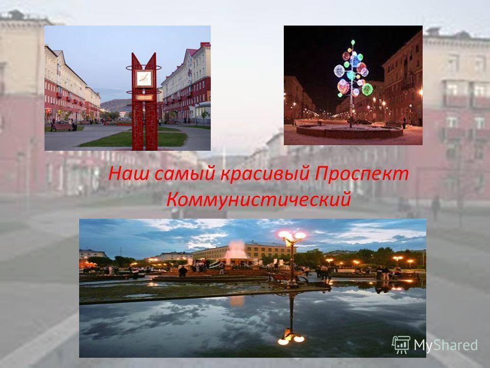 Мой любимый город Междуреченск Наталья Трефилова
