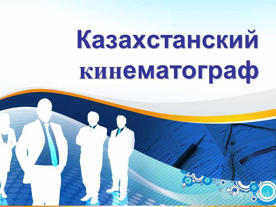 1 Казахстанский кинематограф