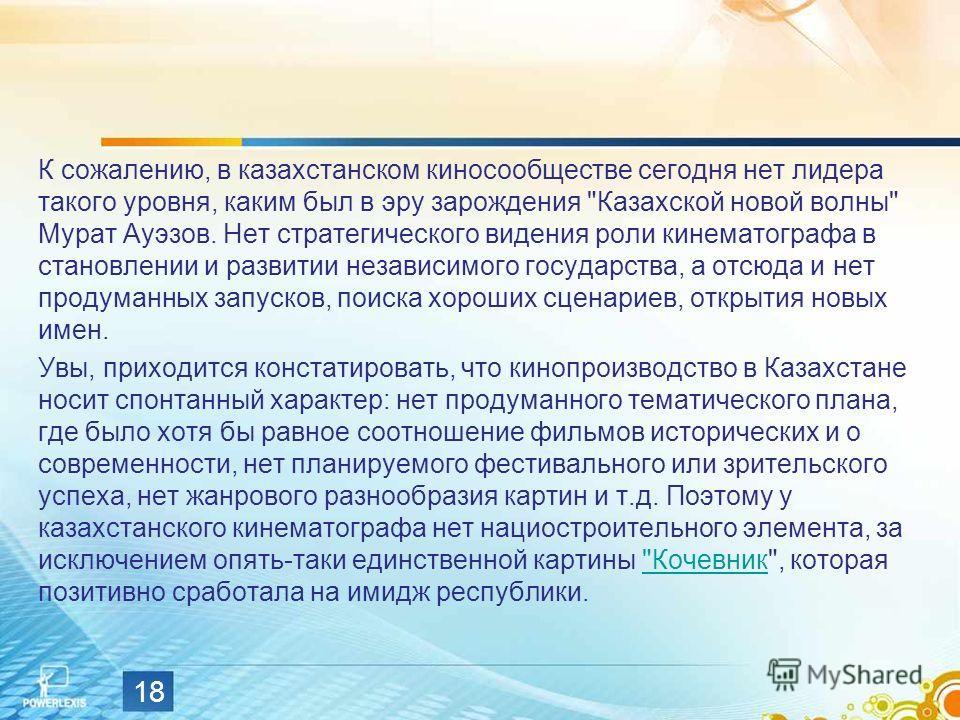 18 К сожалению, в казахстанском киносообществе сегодня нет лидера такого уровня, каким был в эру зарождения