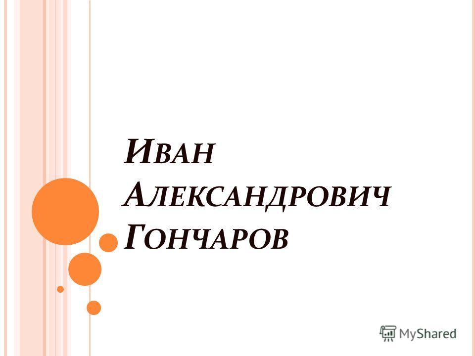 И ВАН А ЛЕКСАНДРОВИЧ Г ОНЧАРОВ