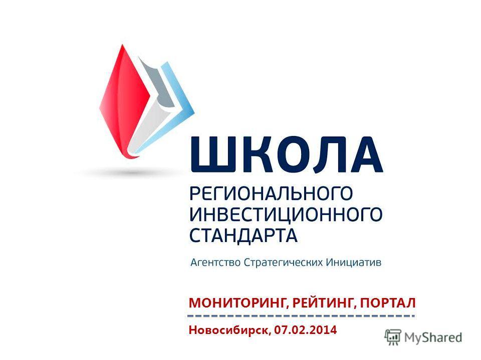 МОНИТОРИНГ, РЕЙТИНГ, ПОРТАЛ Новосибирск, 07.02.2014