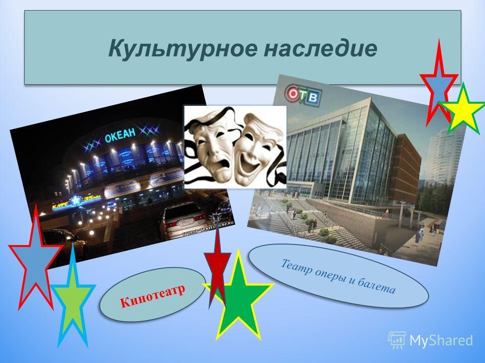 Владивосток – город рыбацкой славы Дальних причалов чужие огни, Ищут кого-то Огни маяка… Солёные волны, Солёные дни. А в небе горит, горит Звезда рыбака