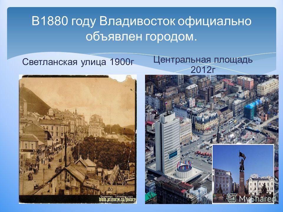 Флаг города Герб города Владивосток далеко, но ведь это город – нашенский В И Ленин