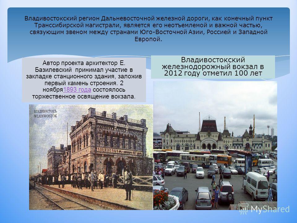 В1880 году Владивосток официально объявлен городом. Светланская улица 1900г Центральная площадь 2012г