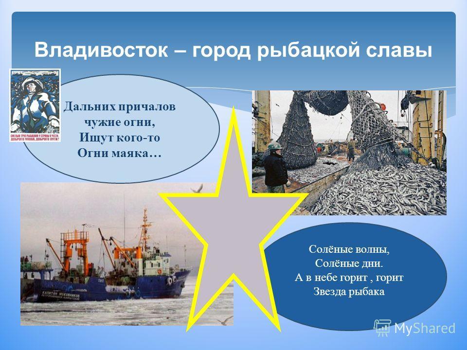 Владивосток - ты море и земля, Владивосток -ты Родина моя. Туманы, океаны, корабли и маяков привычные огни.