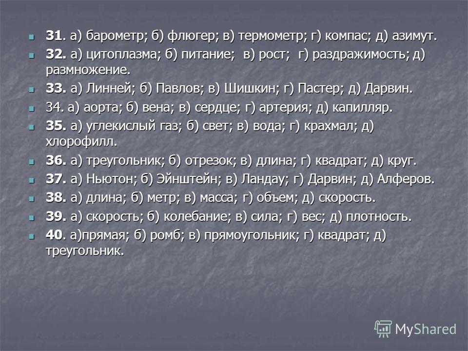 31. а) барометр; б) флюгер; в) термометр; г) компас; д) азимут. 31. а) барометр; б) флюгер; в) термометр; г) компас; д) азимут. 32. а) цитоплазма; б) питание; в) рост; г) раздражимость; д) размножение. 32. а) цитоплазма; б) питание; в) рост; г) раздр