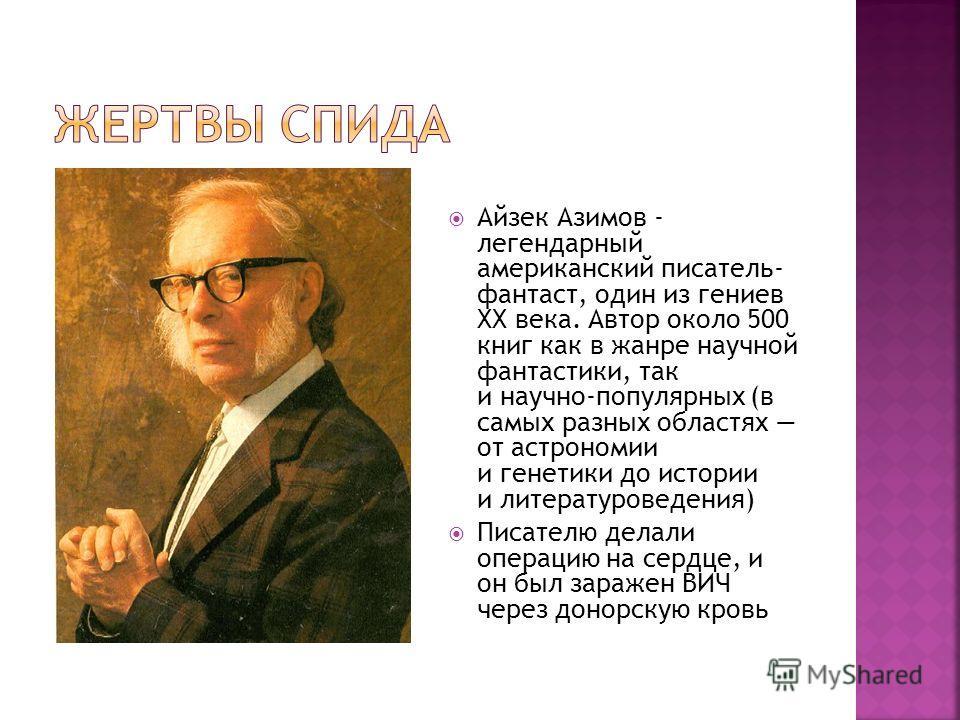 Айзек Азимов - легендарный американский писатель- фантаст, один из гениев XX века. Автор около 500 книг как в жанре научной фантастики, так и научно-популярных (в самых разных областях от астрономии и генетики до истории и литературоведения) Писателю