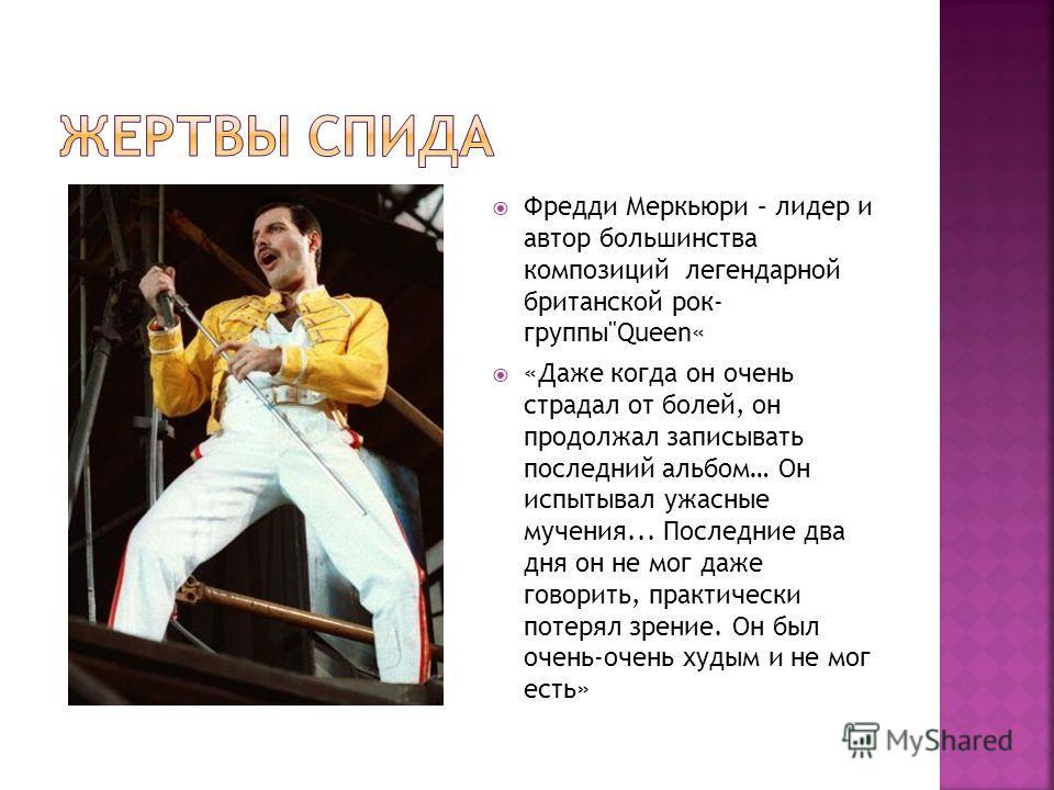 Фредди Меркьюри – лидер и автор большинства композиций легендарной британской рок- группы