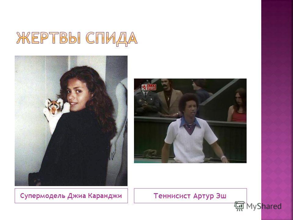 Супермодель Джиа Каранджи Теннисист Артур Эш