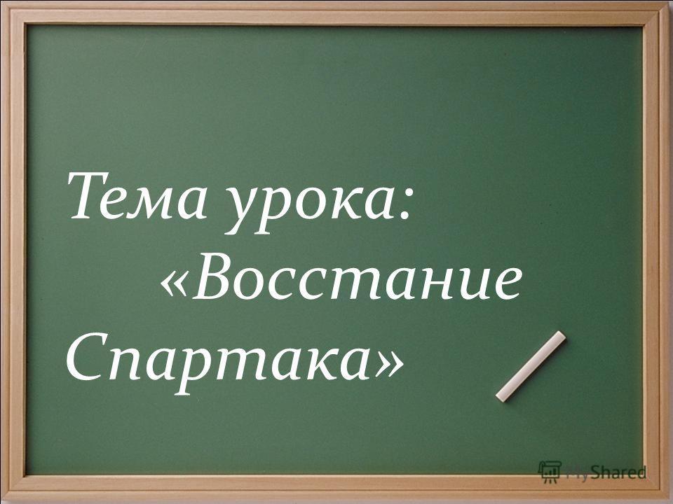 Тема урока: «Восстание Спартака»