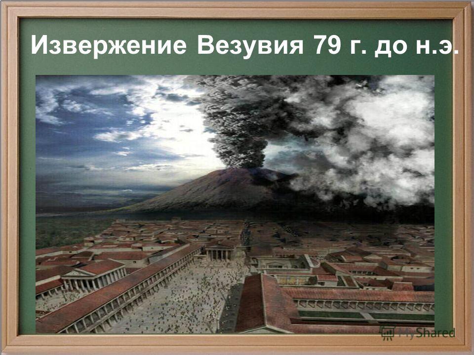 Извержение Везувия 79 г. до н.э.