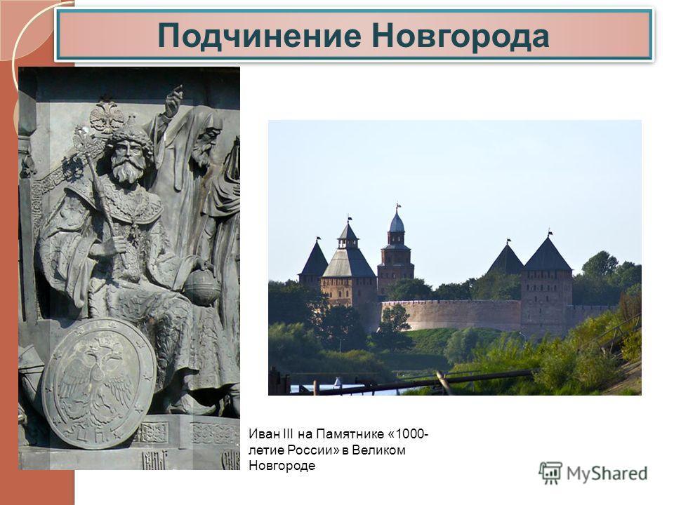 Подчинение Новгорода Иван III на Памятнике «1000- летие России» в Великом Новгороде
