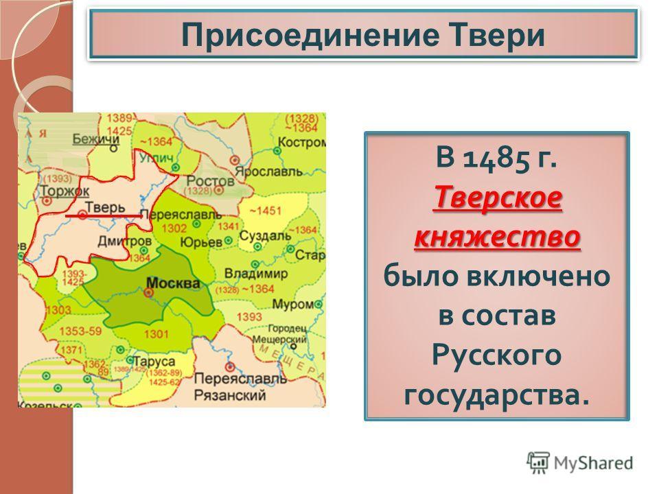 даты вхождения рязанского княжества в состав московского госудраст дней ребенка какахи